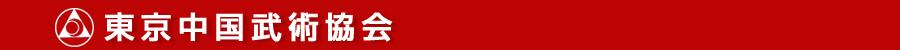 東京中国武術協会